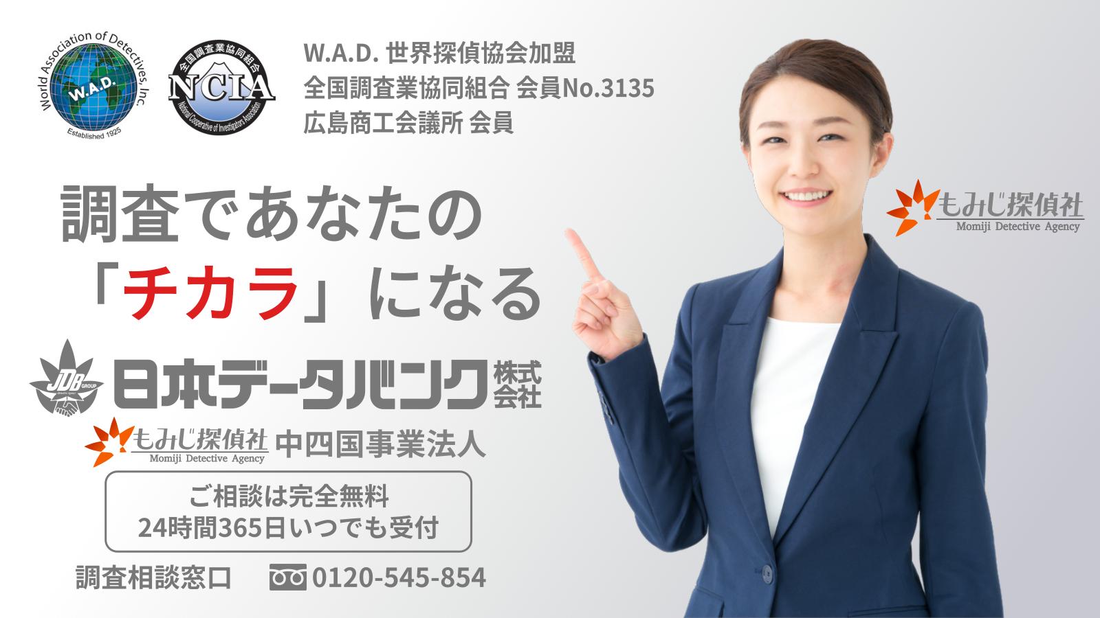 西日本最大手の総合探偵事務所・興信所の日本データバンク 浮気調査、不倫調査、結婚相手調査、人探しなどご相談は無料です