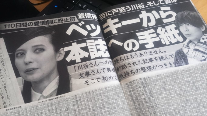 週刊文春(2016年5月5日、12日GW特大号紙面より)