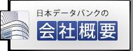 日本データバンク株式会社の会社概要