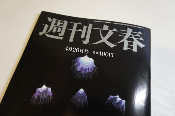 週刊文春2017/4/20号表紙より