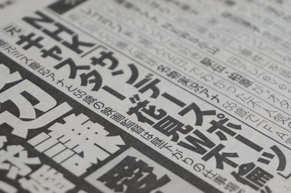 週刊文春2017/4/20号目次「元キャスター花見W不倫」より