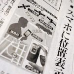 読売新聞2017年3月16日朝刊「GPS捜査は違法」紙面より