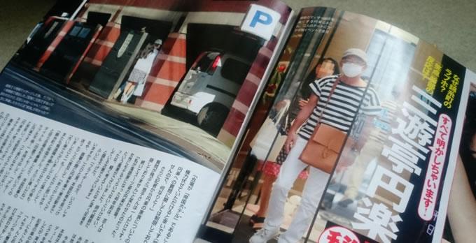 FRIDAY - 2016年7月1日号 三遊亭円楽「謝罪会見(秘)エピソード」紙面より