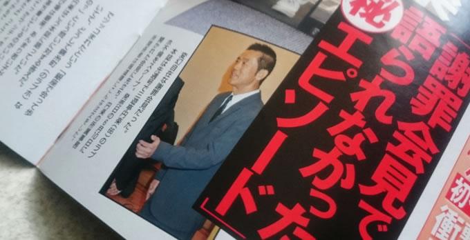 謝罪会見の三遊亭円楽さん FRIDAY - 2016年7月1日号 紙面より