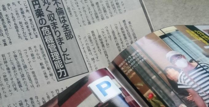 週刊文春(6月23日号)とFRIDAY(7月1日)号