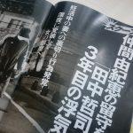 FRIDAY2017年6月16日号「田中哲司3年目の浮気」紙面より