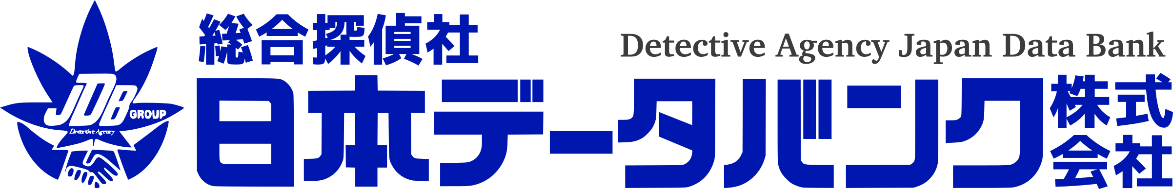 日本データバンク株式会社|西日本最大手の総合探偵事務所・興信所