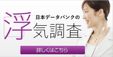 日本データバンクの浮気調査の詳細