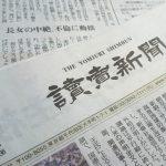 読売新聞 2017年4月9日朝刊紙面より