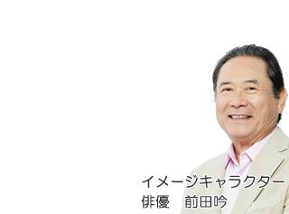 日本データバンク株式会社のイメージキャラクター俳優の前田吟さん