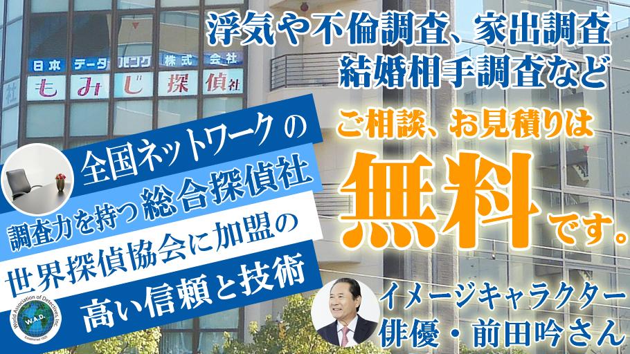 広島のもみじ探偵社 浮気調査、不倫調査、結婚相手調査、人探しなどご相談は無料です