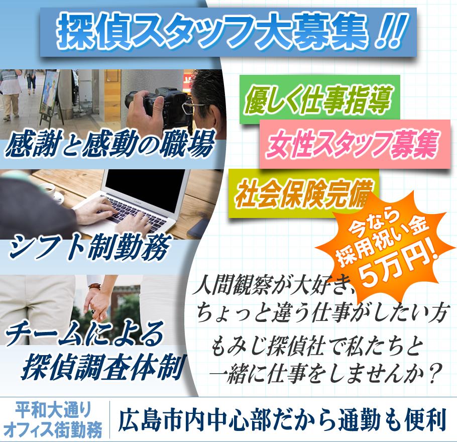 日本データバンクで探偵スタッフを大募集中!