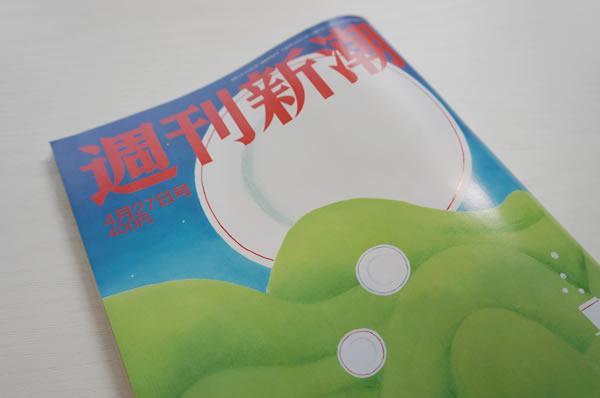 週刊新潮2017年4月27日号より
