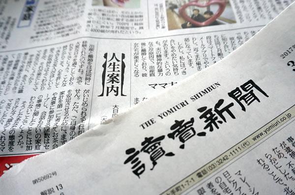 読売新聞2017/3/3朝刊より